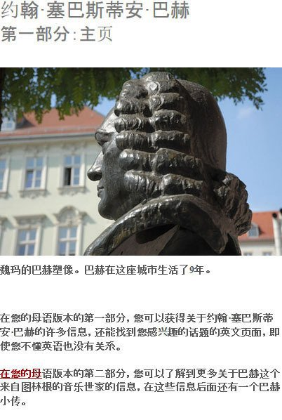 This is a combination of both Chinese text in the lower part and the headline. A picture of a Bach monument is in the middle. I's a sample to show the combination of foreign language and pictures.